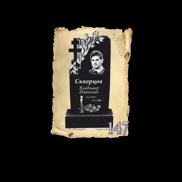 Памятник с тумбой и оформлением, с крестом и свечой из гранита в Севастополе и Республике Крым. Фигурная резка. Размеры: 80х40х5 80х40х8 100х50х8 120х60х8. на сайте: https://памятниктут.рф
