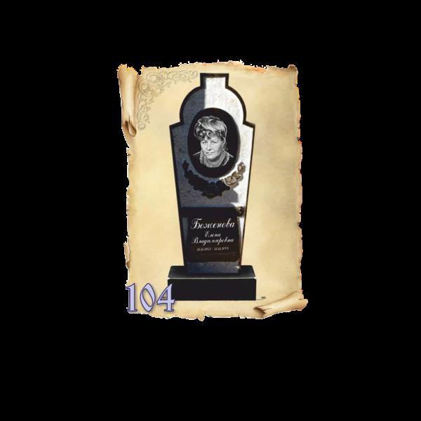 Памятник гранит №104