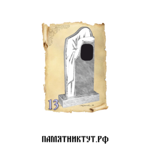 Памятник мрамор №13