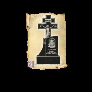 Памятник гранит №21